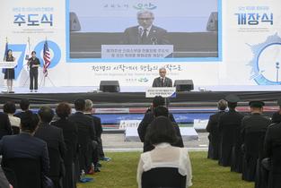 오산 죽미령 평화공원 개장식 및 스미스부대 전몰장병 추도식 개최