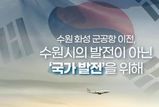 경기남부 통합 국제공항 필요성은 시대의 흐름
