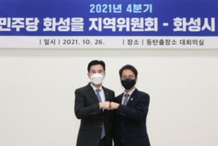 더불어민주당 화성을 지역위원회-화성시 2021년 4분기 당정협의회 개최