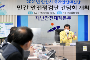 안산시, 2021년 국가안전대진단 추진상황 중간보고회 개최