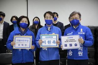 더불어민주당 경기 화성 갑·을·병 지역 후보자 합동 기자회견 열어